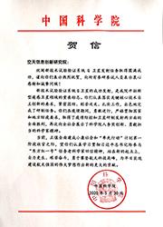 中国科学院贺信