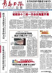 2018年卫星发射青岛日报报道
